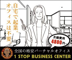 ワンストップビジネスセンター